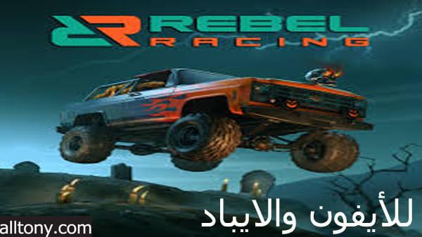 تحميل لعبة Rebel Racing للأيفون والأيباد أحدث أصدار