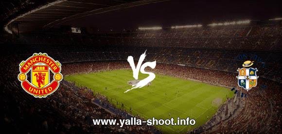 مشاهدة مباراة مانشستر يونايتد وليوتن تاون بث مباشر اليوم الثلاثاء 22-9-2020 يلا شوت الجديد في كأس الرابطة الانجليزية