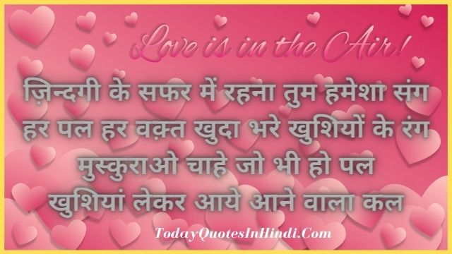 Marriage Anniversary Wishes To Brother In Hindi