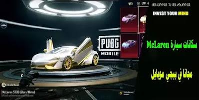 PUBG Mobile x McLaren collaboration