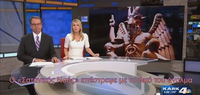 ΣΟΚΑΡΟΥΝ ΟΙ ΑΜΕΡΙΚΑΝΙΚΕΣ ΕΙΔΗΣΕΙΣ...ΜΕ Το άγαλμα του Σατανά στην Αμερική....ΠΟΥ ΤΟ ΠΡΟΣΚΥΝΟΥΝ ΠΛΗΘΟΣ ΣΑΤΑΝΙΣΤΩΝ ΚΑΙ ΦΩΝΑΖΟΥΝ ΖΗΤΩ  ΣΑΤΑΝΑΣ....!![ΤΡΟΜΑΚΤΙΚΟ ΒΙΝΤΕΟ ΖΩΝΤΑΝΗ ΜΕΤΑΔΟΣΗ]