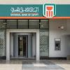 وظائف البنك الاهلى المصرى 2021 - حديثي التخرج التفاصيل والتقديم من هنا