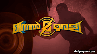 Minnal Murali (2021) Full Movie Download