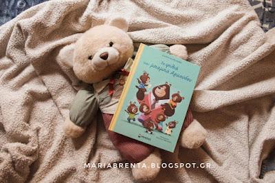 Τα φιλιά του μπαμπά αρκούδου - Καριν Μαρι Αμιο - εκδόσεις Μίνωας