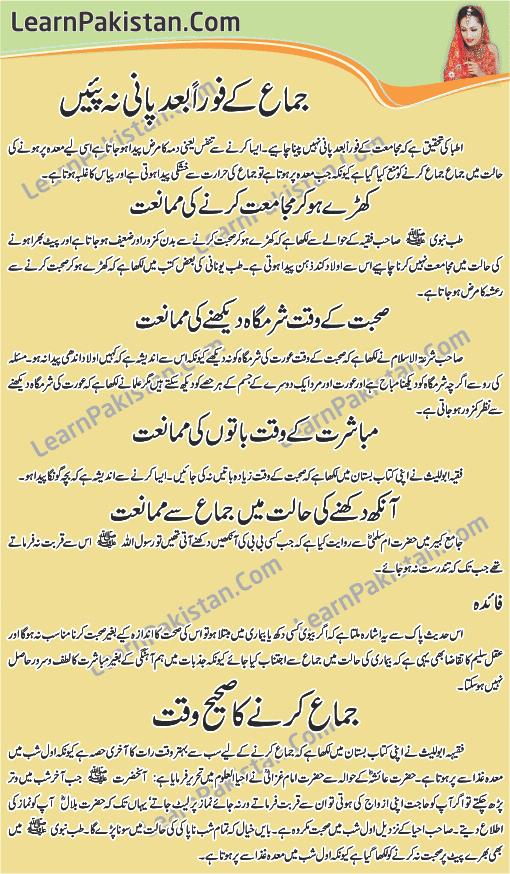 Wedding Night In Islam 1
