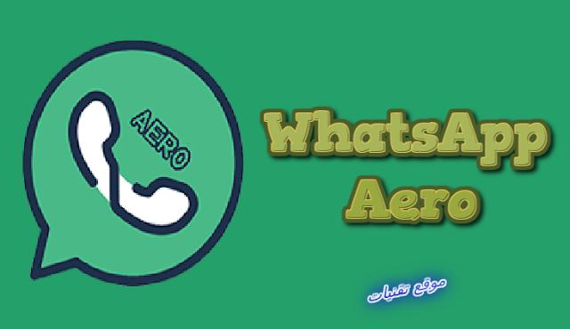 تحميل واتساب ايرو WhatsApp Aero ضد الحظر 2020