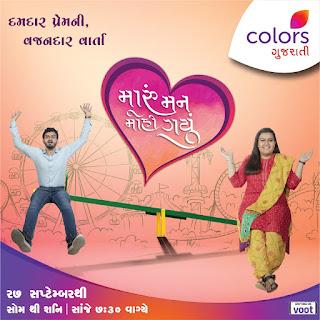 Colors Gujarati,Maru Mann Mohi Gayu,Sundara Manamadhye Bharali,Darshil Bhatt,beauty,Dhwani Upadhyay,entertainment news,DilThi Gujarati,