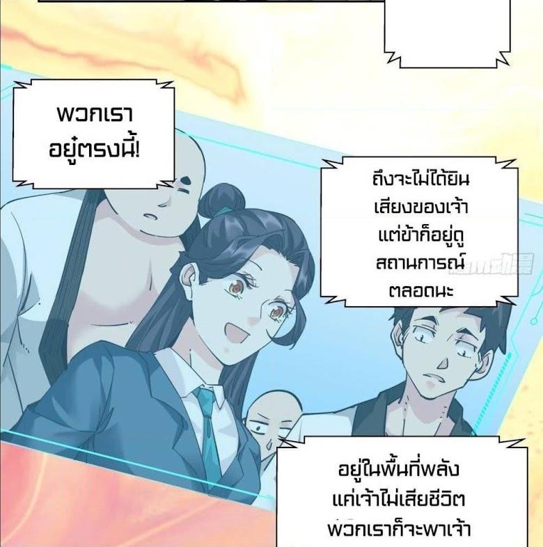 I'm the Richest - หน้า 22