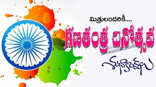 happy republic day 2021 images in telugu