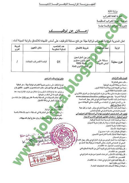 إعلان توظيف في مديرية الضرائب لولاية ميلة