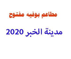 مطاعم بوفيه مفتوح مدينة الخبر 2020