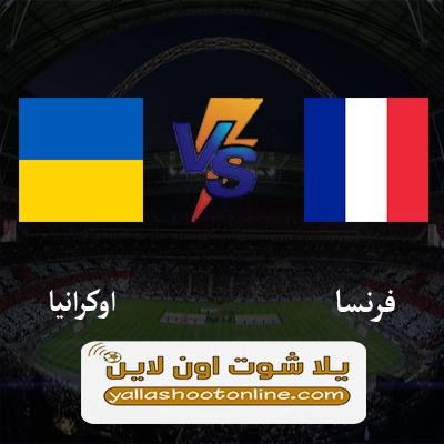 مباراة فرنسا واوكرانيا اليوم