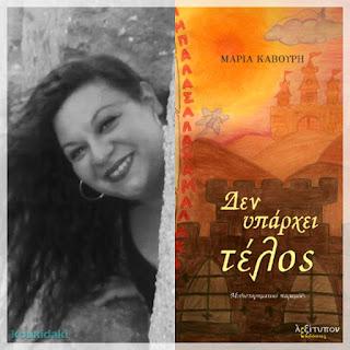 Από το εξώφυλλο του μυθιστορήματος της Μαρίας Καβούρη, Δεν υπάρχει τέλος, και φωτογραφία της ίδιας
