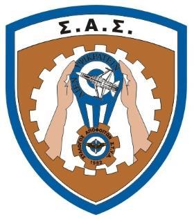 Ίδρυση Παραρτημάτων του Συλλόγου Αποφοίτων ΣΤΥΑ (Σ.Α.Σ)
