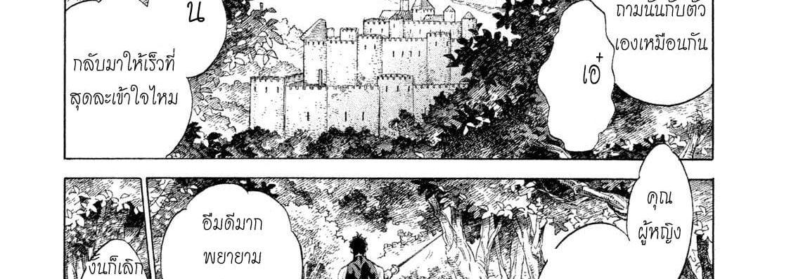 อ่านการ์ตูน Henkyou no Roukishi - Bard Loen ตอนที่ 1 หน้าที่ 89