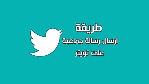 طريقة ارسال رسالة جماعية على تويتر