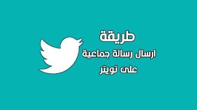 ارسال رسالة جماعية على تويتر