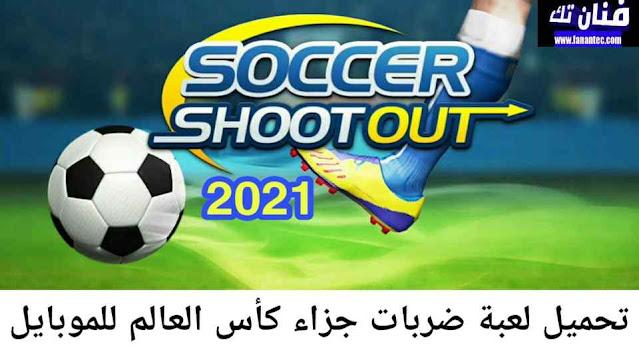 تحميل لعبة ضربات جزاء كأس العالم soccer shootout مجانا للاندرويد