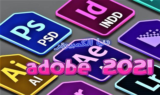 تحميل جميع برامج ادوبي مفعلة أخر إصدار 2021 بروابط مباشرة
