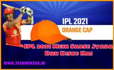 IPL Me Sabse Jyada Run Kiske Hai 2021   आईपीएल में सबसे ज्यादा रन किस खिलाड़ी का है।