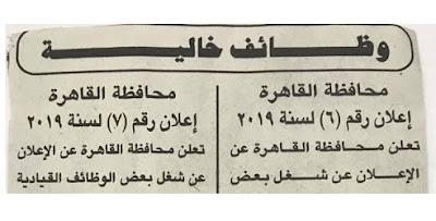 الاعلان الرسمي وظائف محافظة القاهرة اعلان 6 و7 لسنة 2019 التقديم الان