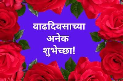 happy birthday banner in marathi