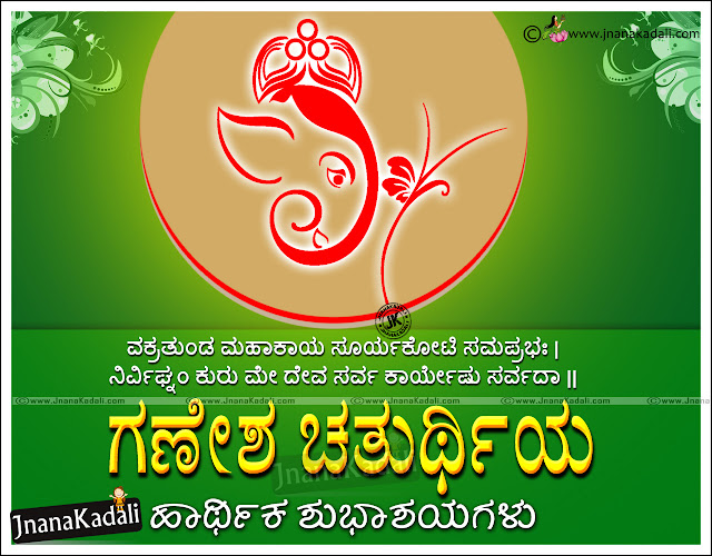 Here is a Famous Ganesh Chaturthi Quotes in kannada Language,New kannada Ganesh Chaturthi Wishes Wallpapers,All Time Best Ganesh Chaturthi prayer Quotations and Images,kannada Ganesh Chaturthi Celebrations Images,New kannada Language Ganesh Chaturthi Songs and Quotes Wallpapers,Ganesh Chaturthi HD Wallpapers Quotes Images,Ganesh Chaturthi Wishes in kannada,Happy Ganesh Chaturthi kannada Best kavangulu Quotes Greetings Wishes Images