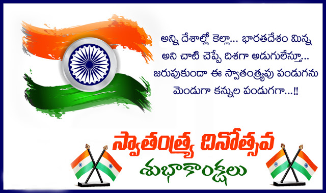 Independence Day, Greetings, Cards, images, wishes, Quotes, Telugu