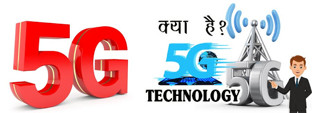 5G technology kya hai?