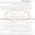 ضوابط قبول الطلبة المسرعين في الكليات والجامعات العراقية 2017-2018