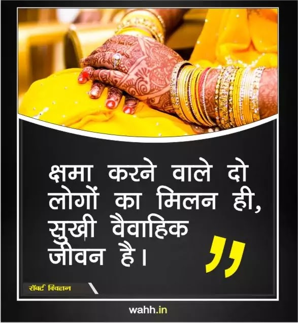 Marriage-Quotes-Hindi