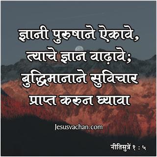 ज्ञानी पुरुषाने ऐकावे... नीतिसूत्रे | Dhnyani purushane aikave Nitisutra 1 : 5, Bible vachan, yeshu che vachan, jesus christ image marathi, Jesus christ vachan, jesus pictures, Nitisutre verses