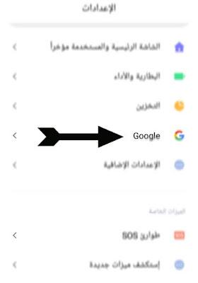حساب جوجل