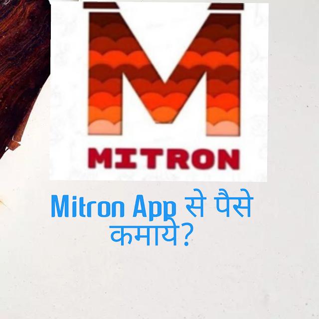 Mitron app से पैसे कैसे कमाये?