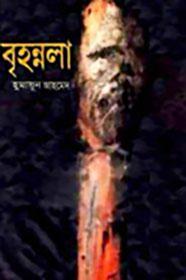 Brihonnola By Humayun Ahmed Books PDF Download