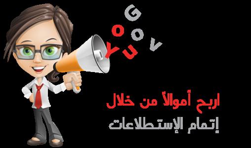 شرح موقع YouGov وكيفية التسجيل و الربح منه