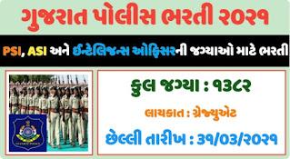 Gujarat Police Bharti 2021 | Apply Online 1382 PSI, ASI, IO vacancy 2021
