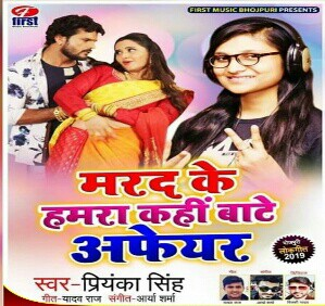 Mard Ke Hamra Kahi Bate Afeyar (Priyanka Singh) new bhojpuri mp3 download