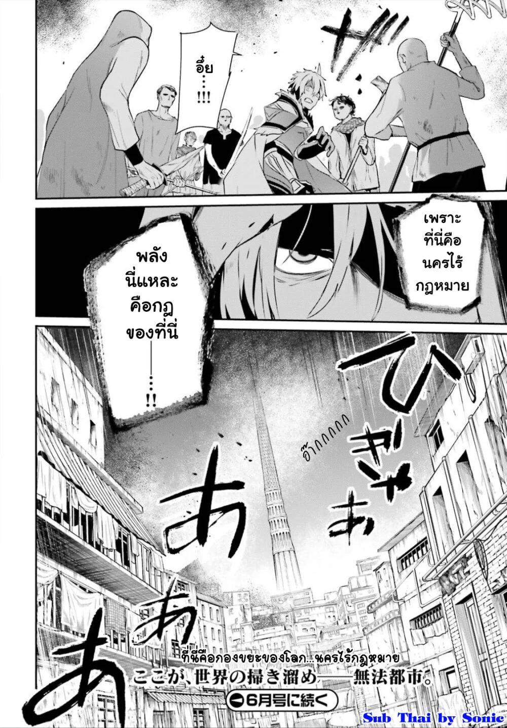 อ่านการ์ตูน Kage no Jitsuryokusha ni Naritakute! ตอนที่ 27 หน้าที่ 32