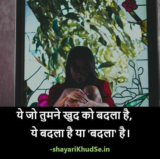 Deep Meaning Shayari Images, Deep Love Shayari Images, Deep Shayari Images