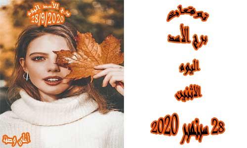 توقعات برج الأسد اليوم 28/9/2020 الاثنين 28 سبتمبر / أيلول 2020 ، Leo