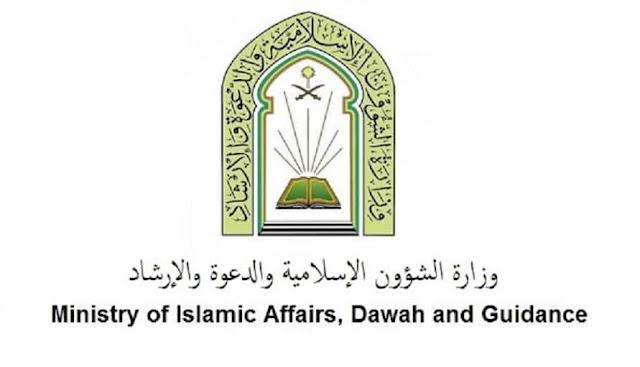 Immediate circular of Update to Corona protocols in Mosques - Ministry of Islamic Affairs - Saudi-Expatriates.com