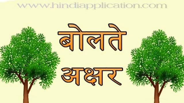 Speaking letters story in hindi