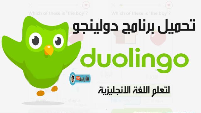 تطبيق duolingo,duolingo,تحميل duolingo apk,تحميل تطبيق duolingo,تطبيق duolingo لتعلم الإنجليزية,duolingo plus,تحميل برنامج duolingo للكمبيوتر,تطبيق دولينجو,duolingo شرح,تطبيق دونلجو,تطبيق duolingo plus,تحميل برنامج duolingo,تطبيق duolingo plus مفعل,تحميل تطبيق duolingo مهكر مفتوح,duolingo دولينجو apk,تحميل تطبيق دوولينجو بريميوم,duolingo english,تطبيق,duolingo apk,تحميل تطبيق,duolingo plus apk,تحميل duolingo,duolingo plus تحميل