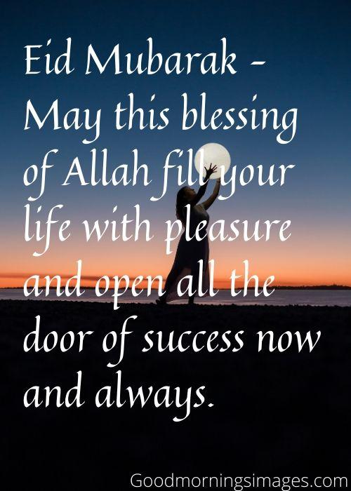 eid ul fitor sms