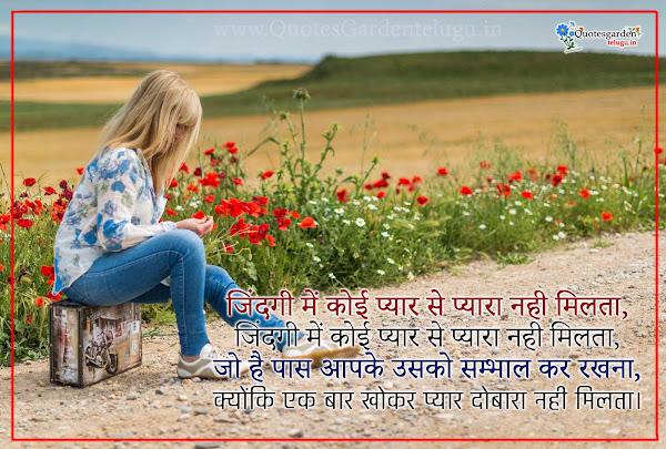 love shayari in hindi images for gf