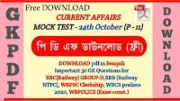 current affairs quiz in Bengali 24th October