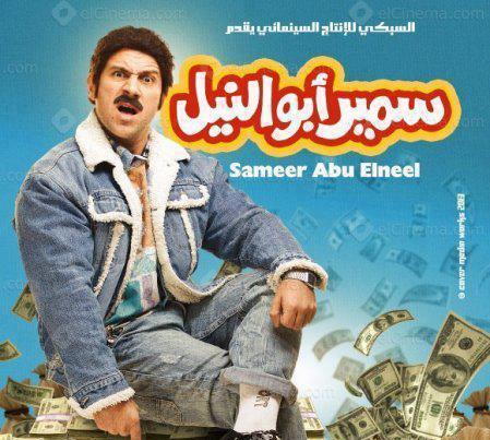مشاهدة فيلم سمير ابو النيل كامل Hd موفيز لاند