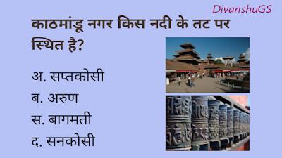 काठमांडू नगर किस नदी के किनारे स्थित है?