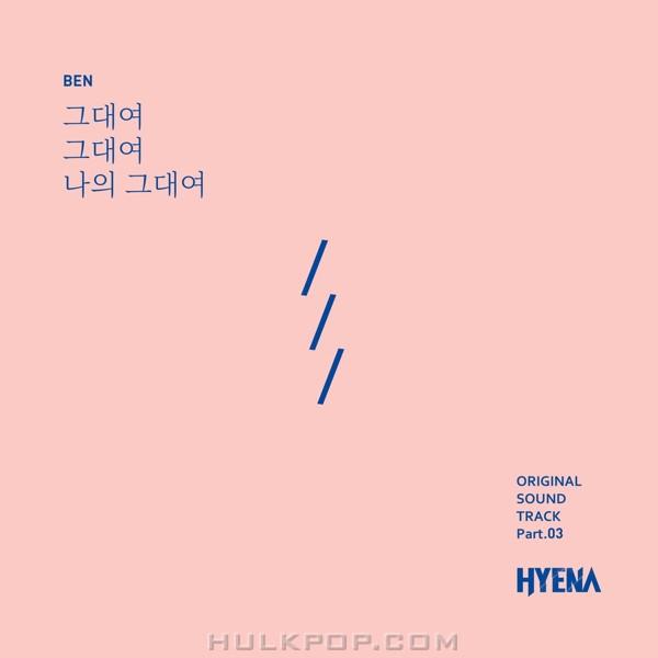 BEN – HYENA OST Part.3